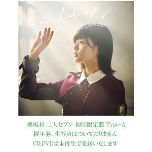 【中古】欅坂46 二人セゾン 初回限定盤Type-A