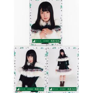 欅坂46 長濱ねる けやき坂46(ひらがなけやき)有明ワンマンクリスマス衣装 生写真 3枚コンプ