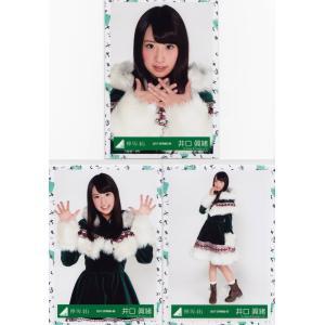 欅坂46 井口眞緒 けやき坂46(ひらがなけやき)有明ワンマンクリスマス衣装 生写真 3枚コンプ