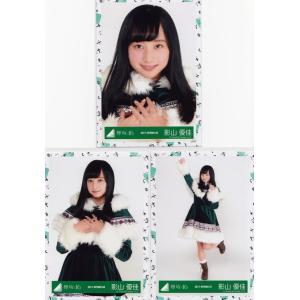 欅坂46 影山優佳 けやき坂46(ひらがなけやき)有明ワンマンクリスマス衣装 生写真 3枚コンプ