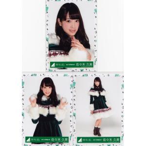 欅坂46 佐々木久美 けやき坂46(ひらがなけやき)有明ワンマンクリスマス衣装 生写真 3枚コンプ