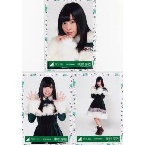 欅坂46 東村芽依 けやき坂46(ひらがなけやき)有明ワンマンクリスマス衣装 生写真 3枚コンプ