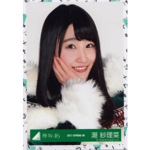 欅坂46 潮紗理菜 けやき坂46(ひらがなけやき)有明ワンマンクリスマス衣装 生写真 ヨリ
