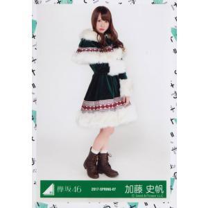 欅坂46 加藤史帆 けやき坂46(ひらがなけやき)有明ワンマンクリスマス衣装 生写真 ヒキ