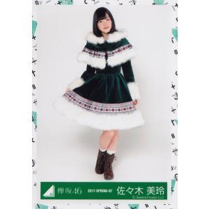 欅坂46 佐々木美玲 けやき坂46(ひらがなけやき)有明ワンマンクリスマス衣装 生写真 ヒキ