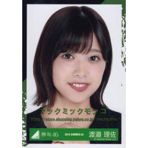 欅坂46 渡邉理佐 春の私服コーディネート衣装 生写真 ヨリ