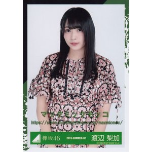 欅坂46 渡辺梨加 春の私服コーディネート衣装 生写真 チュウ