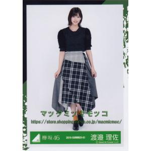 欅坂46 渡邉理佐 春の私服コーディネート衣装 生写真 ヒキ