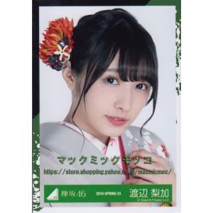 欅坂46 渡辺梨加 振り袖衣装 生写真 ヨリ