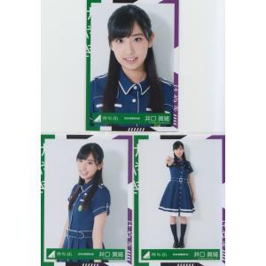 欅坂46 井口眞緒 けやき坂46(ひらがなけやき)  生写真 3枚コンプ