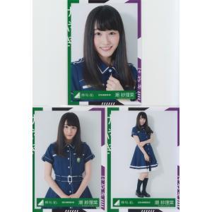欅坂46 潮紗理菜 けやき坂46(ひらがなけやき)  生写真 3枚コンプ