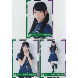 欅坂46 柿崎芽実 けやき坂46(ひらがなけやき)  生写真 3枚コンプ