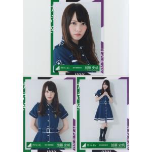欅坂46 加藤史帆 けやき坂46(ひらがなけやき)  生写真 3枚コンプ