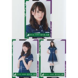 欅坂46 佐々木久美 けやき坂46(ひらがなけやき)  生写真 3枚コンプ