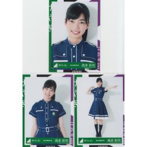 欅坂46 高本彩花 けやき坂46(ひらがなけやき)  生写真 3枚コンプ