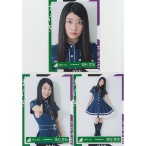 欅坂46 東村芽依 けやき坂46(ひらがなけやき)  生写真 3枚コンプ