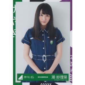 欅坂46 潮紗理菜 けやき坂46(ひらがなけやき)  生写真 チュウ