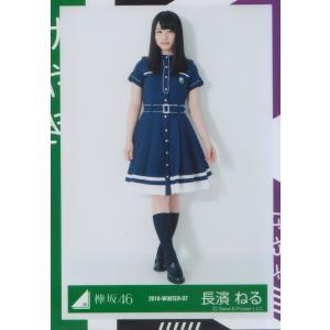 欅坂46 長濱ねる けやき坂46(ひらがなけやき)  生写真 ヒキ