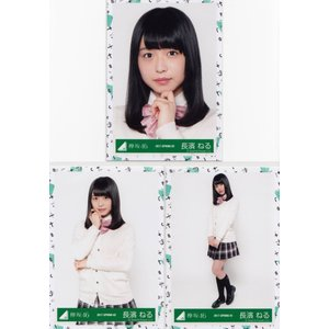 欅坂46 長濱ねる けやき坂46(ひらがなけやき) Vol.2 生写真 3枚コンプ
