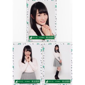 欅坂46 潮紗理菜 けやき坂46(ひらがなけやき) Vol.2 生写真 3枚コンプ