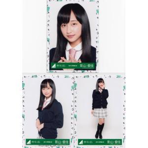 欅坂46 影山優佳 けやき坂46(ひらがなけやき) Vol.2 生写真 3枚コンプ