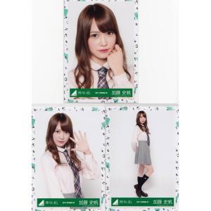 欅坂46 加藤史帆 けやき坂46(ひらがなけやき) Vol.2 生写真 3枚コンプ