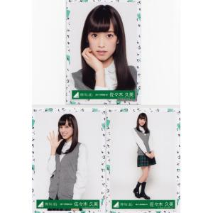 欅坂46 佐々木久美 けやき坂46(ひらがなけやき) Vol.2 生写真 3枚コンプ