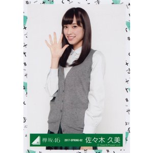 欅坂46 佐々木久美 けやき坂46(ひらがなけやき) Vol.2 生写真 チュウ