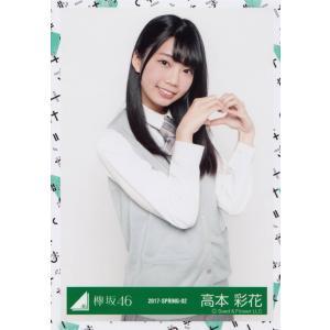 欅坂46 高本彩花 けやき坂46(ひらがなけやき) Vol.2 生写真 チュウ