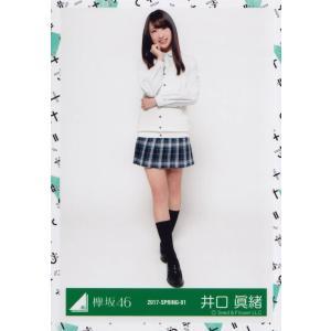 欅坂46 井口眞緒 けやき坂46(ひらがなけやき) Vol.2 生写真 ヒキ
