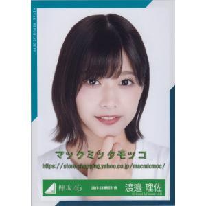 欅坂46 渡邉理佐 欅共和国2018 Tシャツ衣装 生写真 ヨリ