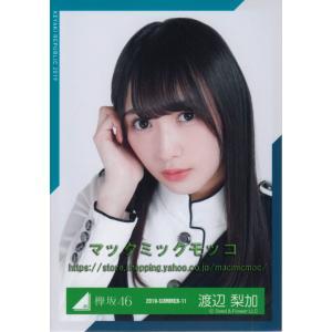 欅坂46 渡辺梨加 欅共和国2018 制服衣装 生写真 ヨリ