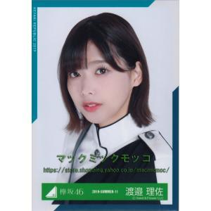 欅坂46 渡邉理佐 欅共和国2018 制服衣装 生写真 ヨリ