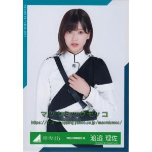 欅坂46 渡邉理佐 欅共和国2018 制服衣装 生写真 チュウ