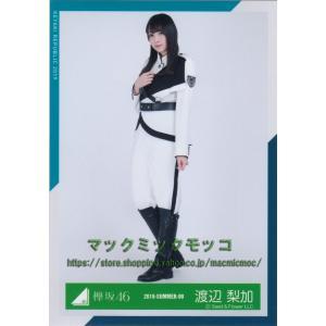 欅坂46 渡辺梨加 欅共和国2018 制服衣装 生写真 ヒキ