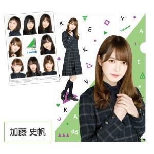 ローソン 欅坂46 A5クリアファイル 加藤史帆|macmicmoc