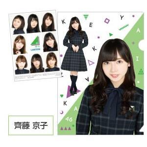 ローソン 欅坂46 A5クリアファイル 齊藤京子|macmicmoc