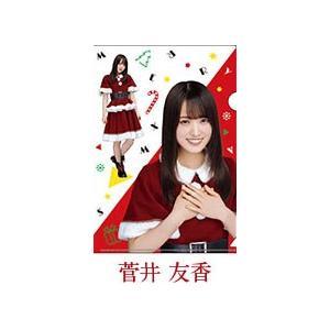 ローソン 欅坂46 クリアファイル クリスマス ver. 菅井友香|macmicmoc