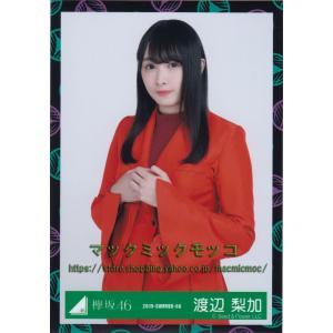 欅坂46 渡辺梨加 Nobody MV衣装 生写真 チュウ
