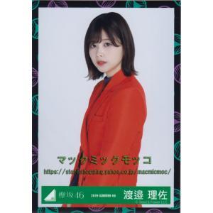 欅坂46 渡邉理佐 Nobody MV衣装 生写真 チュウ