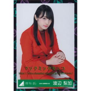 欅坂46 渡辺梨加 Nobody MV衣装 生写真 座り