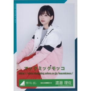 欅坂46 渡邉理佐 アウトドア衣装 生写真 座り