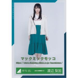 欅坂46 渡辺梨加 アウトドア衣装 生写真 ヒキ
