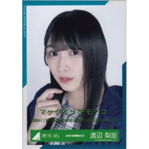 欅坂46 渡辺梨加 雨の日コーディネート衣装 生写真 ヨリ