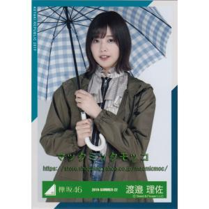 欅坂46 渡邉理佐 雨の日コーディネート衣装 生写真 チュウ