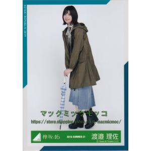 欅坂46 渡邉理佐 雨の日コーディネート衣装 生写真 ヒキ
