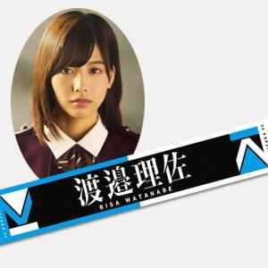 欅坂46 渡邉理佐 推しメンマフラータオル 2nd