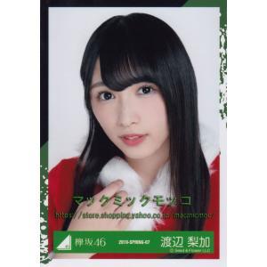欅坂46 渡辺梨加 クリスマス衣装 生写真 ヨリ
