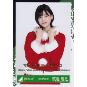 欅坂46 渡邉理佐 クリスマス衣装 生写真 チュウ