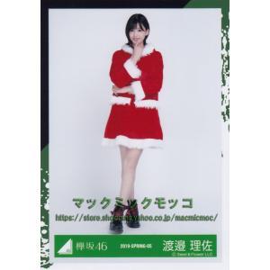 欅坂46 渡邉理佐 クリスマス衣装 生写真 ヒキ